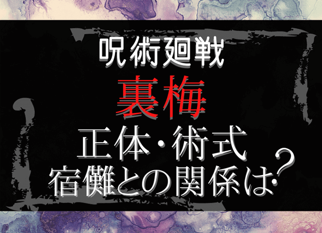 『【呪術廻戦】裏梅の正体や術式は?』の記事のアイキャッチ画像