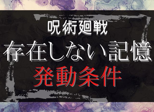 『【呪術廻戦】の存在しない記憶の発動条件は?』の記事のアイキャッチ画像