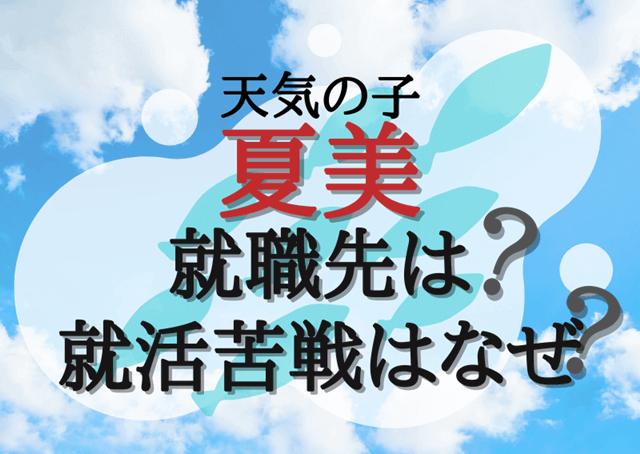 『【天気の子】夏美の就職先や就活苦戦の理由は?』の記事のアイキャッチ画像