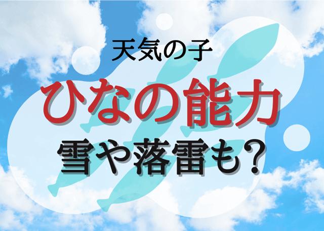 『【天気の子】のひなの能力は?』の記事のアイキャッチ画像