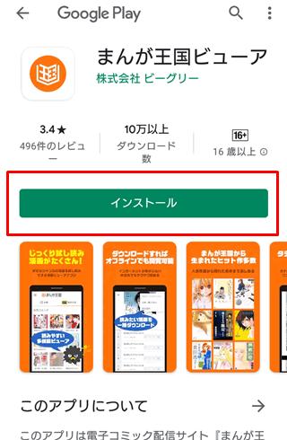 まんが王国のアプリの説明画像5