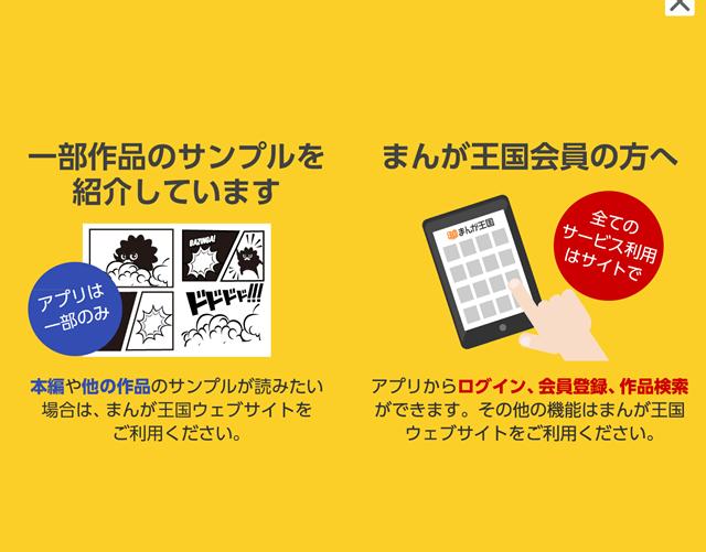 まんが王国のアプリの説明画像7