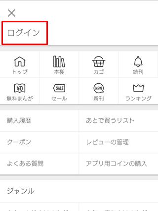 ebookjapanへの登録説明画像2