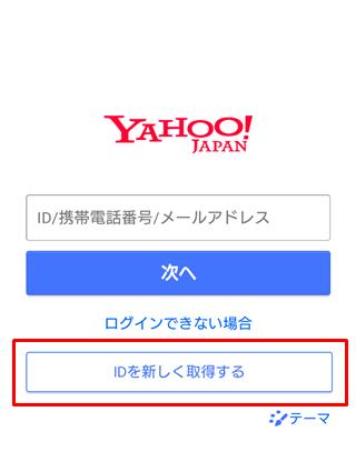 ebookjapanへの登録説明画像3
