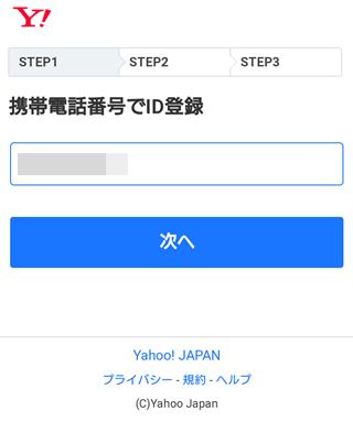 ebookjapanへの登録説明画像4