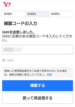 ebookjapanへの登録説明画像5