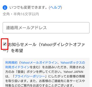 ebookjapanへの登録説明画像7