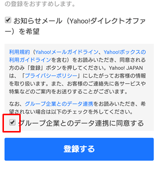 ebookjapanへの登録説明画像8