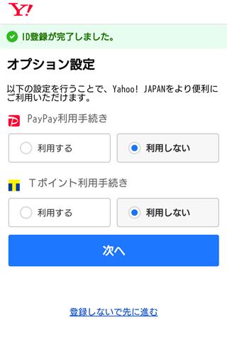 ebookjapanへの登録説明画像10