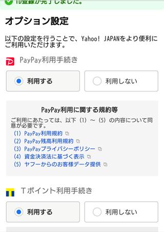 ebookjapanへの登録説明画像11