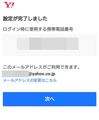 ebookjapanへの登録説明画像13
