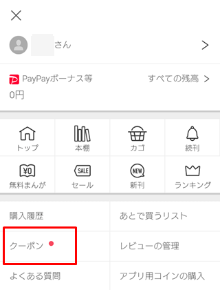 ebookjapanへの登録説明画像15