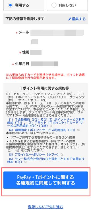 ebookjapanへの登録説明画像12