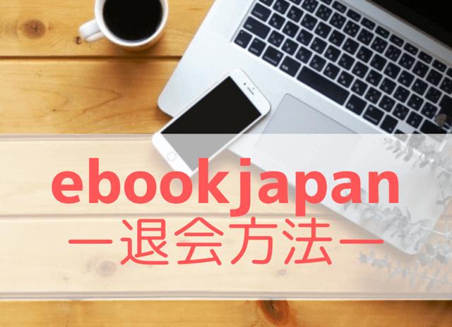 『ebookjapanの退会方法』の記事のアイキャッチ画像