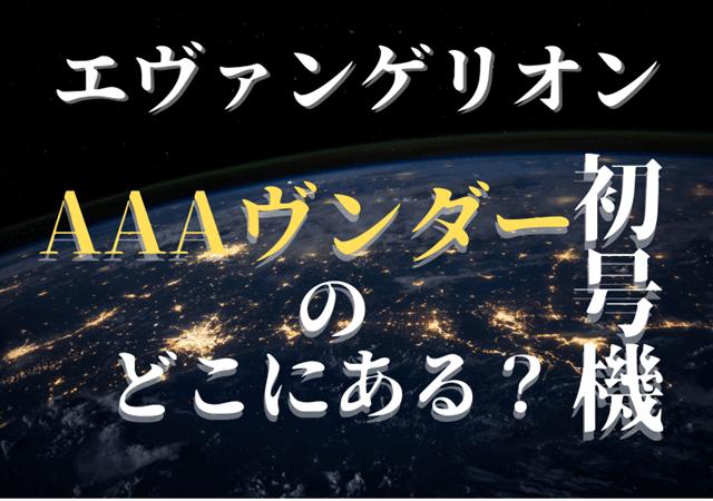 『【ヱヴァンゲリヲン】ヴンダー内部・初号機はどこにある?』の記事のアイキャッチ画像