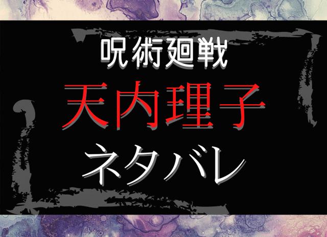 『【呪術廻戦】天内理子のネタバレ』の記事のアイキャッチ画像