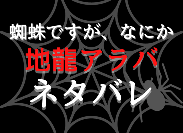 『【蜘蛛ですが、なにか】地龍アラバのネタバレ』の記事のアイキャッチ画像