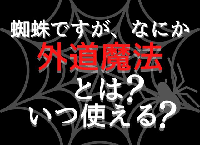 『【蜘蛛ですがなにか】外道魔法とは?』の記事のアイキャッチ画像
