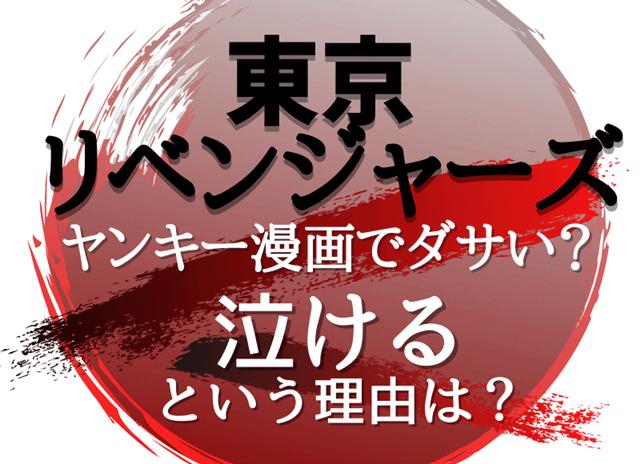 『【東京リベンジャーズ】はヤンキー漫画でダサい?』の記事のアイキャッチ画像
