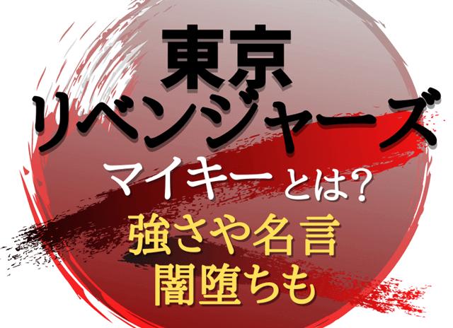 『【東京卍リベンジャーズ】の佐野万次郎(マイキー)とは?の記事のアイキャッチ画像