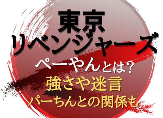 『【東京卍リベンジャーズ】ペーやんとは?』の記事のアイキャッチ画像