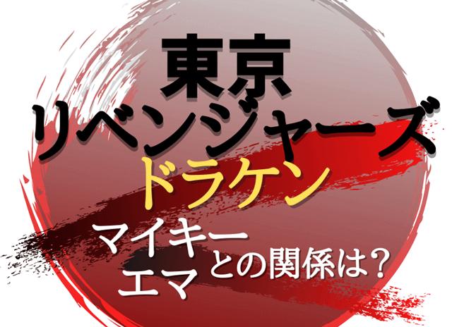 『【東京卍リベンジャーズ】龍宮寺堅(ドラケン)とは?』の記事のアイキャッチ画像
