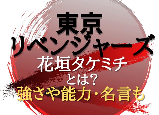 『【東京卍リベンジャーズ】花垣タケミチの強さや能力・名言は?』の記事のアイキャッチ画像