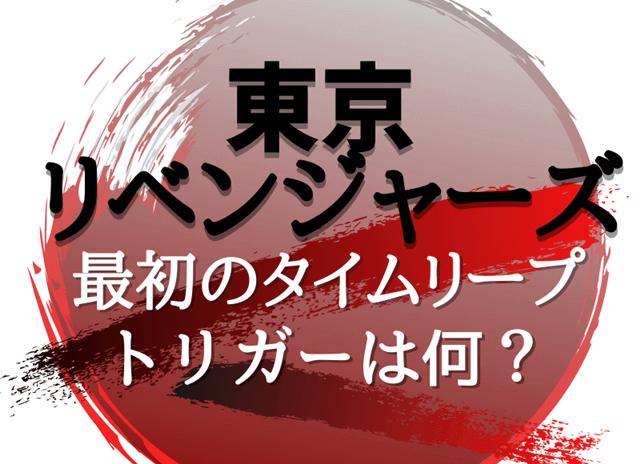 『【東京リベンジャーズ】最初のタイムリープのトリガーは何?』の記事のアイキャッチ画像