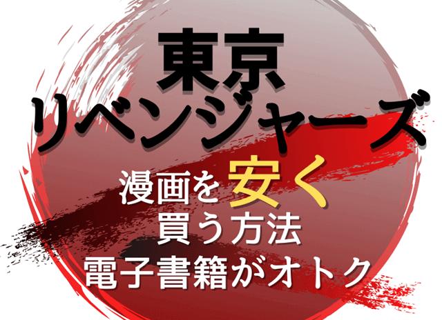 『東京卍リベンジャーズの漫画を安く買う方法』の記事のアイキャッチ画像