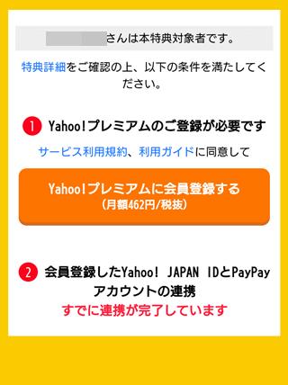 yahooIDの取得方法の説明画像5