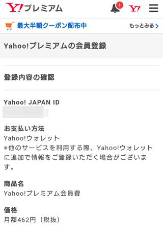 yahooIDの取得方法の説明画像11