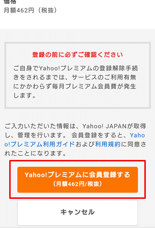 yahooIDの取得方法の説明画像12