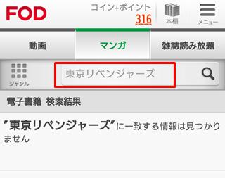 東京リベンジャーズを安く買う方法の説明画像2