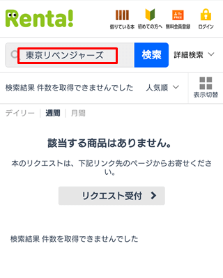 東京リベンジャーズを安く買う方法の説明画像5