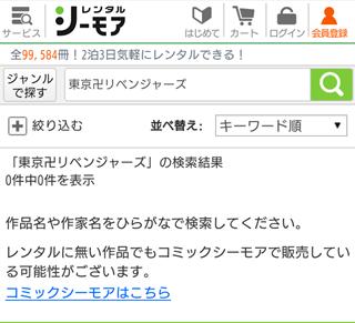 東京リベンジャーズを安く買う方法の説明画像6