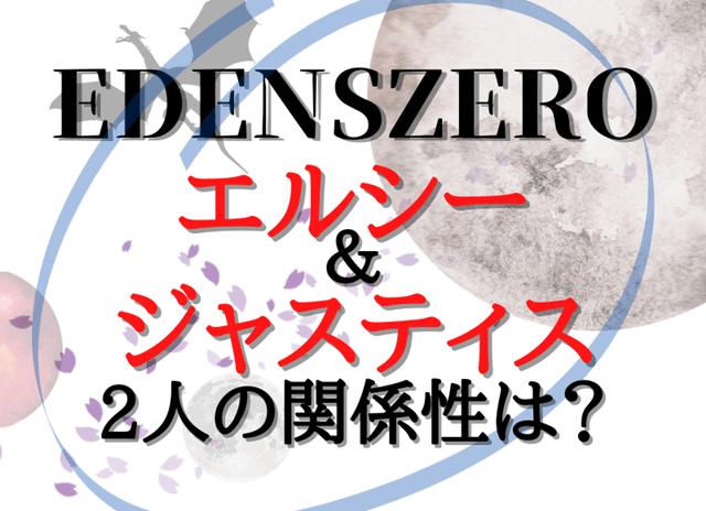 『【EDENSZEROエデンズゼロ】のエルシーとジャスティスの関係は?』の記事のアイキャッチ画像