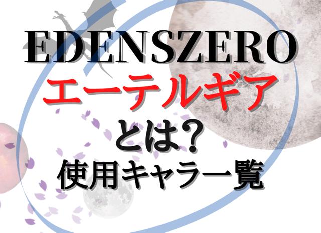 『【EDENSZEROエデンズゼロ】に登場するエーテルギアとは?』の記事のアイキャッチ画像