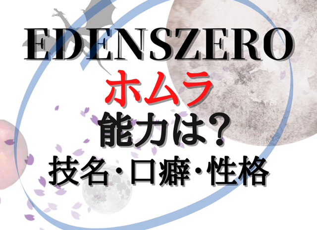 『【EDENSZEROエデンズゼロ】のホムラ・コウゲツの能力は?』の記事のアイキャッチ画像
