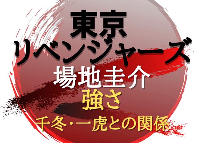 『【東京リベンジャーズ】場地圭介の強さや千冬・一虎との関係は?』の記事のアイキャッチ画像