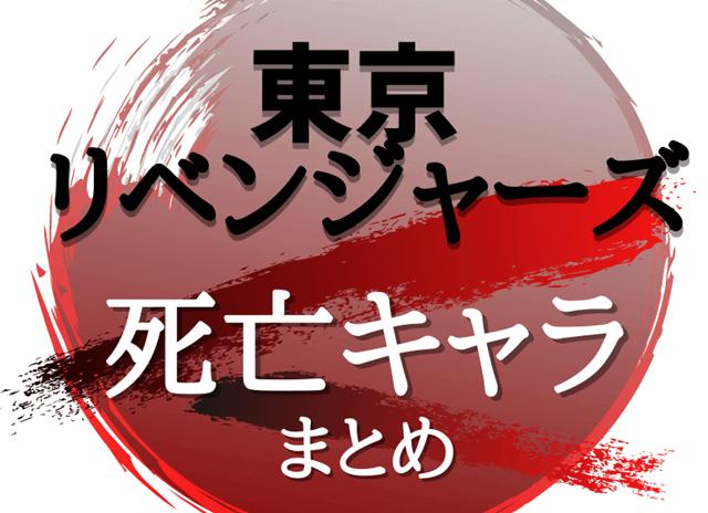 『【東京リベンジャーズ】の死亡キャラ一覧』の記事のアイキャッチ画像