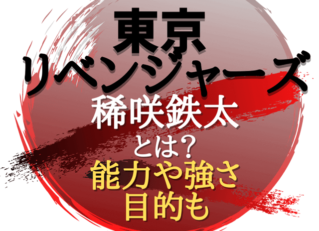 『【東京リベンジャーズ】の稀咲鉄太の能力や強さは?の記事のアイキャッチ画像