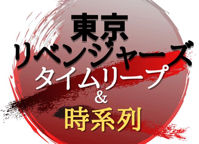 『【東京リベンジャーズ】のタイムリープと時系列まとめ』の記事のアイキャッチ画像
