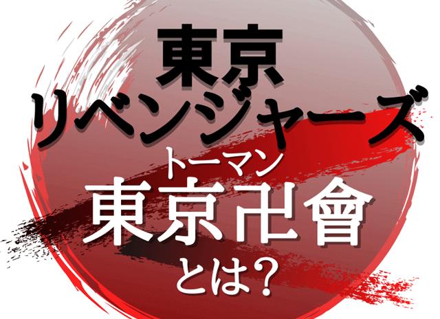 『【東京リベンジャーズ】東京卍會(トーマン)とは?』の記事のアイキャッチ画像