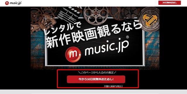 music.jpに登録する方法の説明画像1