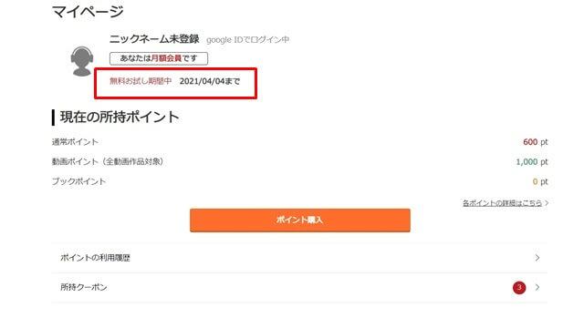 music.jpに登録する方法の説明画像11