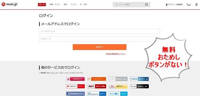 music.jpに登録する方法の説明画像3