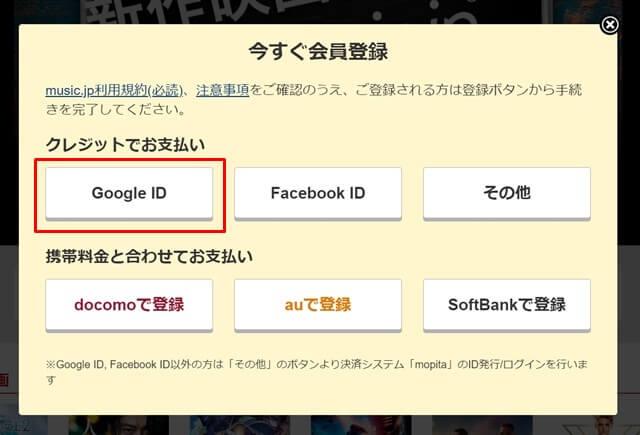 music.jpに登録する方法の説明画像5