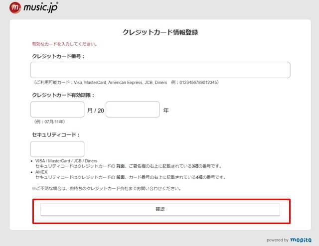 music.jpに登録する方法の説明画像6