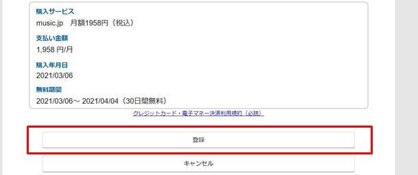 music.jpに登録する方法の説明画像7-2