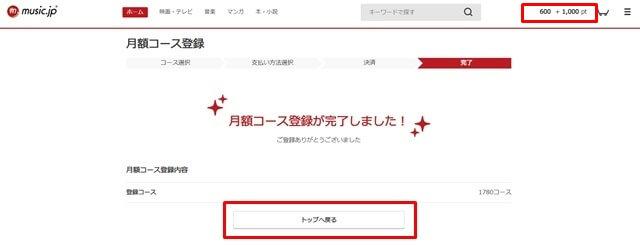 music.jpに登録する方法の説明画像8-2